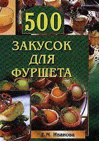 500 закусок для фуршета