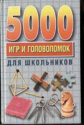 5000 игр и головоломок для школьников