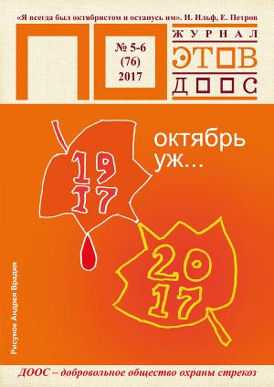 Октябрь уж... Журнал ПОэтов № 5-6(76) 2017