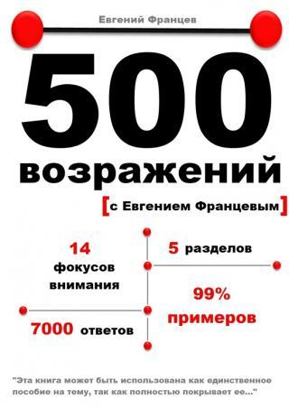 500 возражений с Евгением Францевым