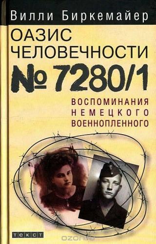 Оазис человечности №7280/1. Воспоминания немецкого военнопленного