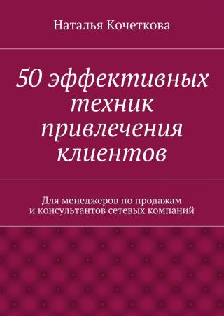 50эффективных техник привлечения клиентов