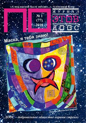 Маска, я тебя знаю! Журнал ПОэтов №1(77) 2018 г.