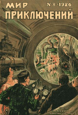 Мир приключений, 1926 № 08