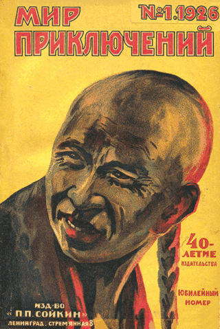 Мир приключений, 1926 № 01