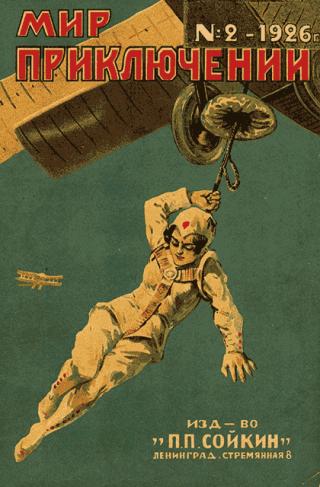 Мир приключений, 1926 № 02