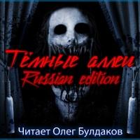 Тёмные аллеи №23. Russian edition
