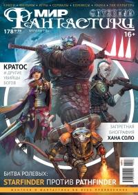 «Мир Фантастики», 2018 № 6