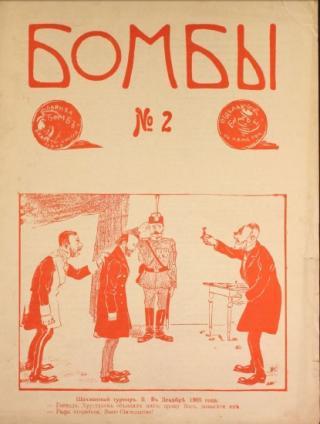 Бомбы №2, 1906