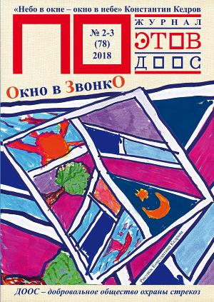 Окнов в звонкО. Журнал ПОэтов № 2-3(78) 2018