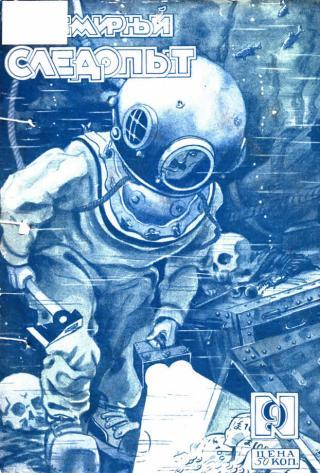 Всемирный следопыт, 1927 № 09