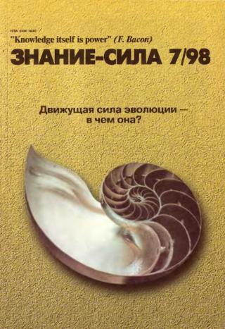 Знание-сила, 1998 № 07 (853)
