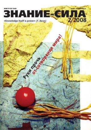 Знание-сила, 2008 № 02 (968)