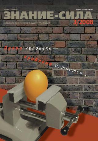 Знание-сила, 2008 № 03 (969)