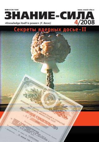 Знание-сила, 2008 № 04 (970)