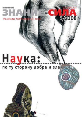 Знание-сила, 2008 № 05 (971)