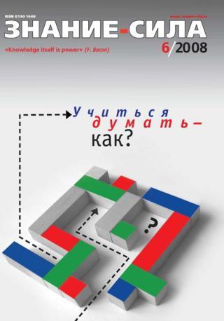 Знание-сила, 2008 № 06 (972)