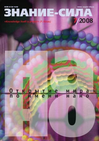Знание-сила, 2008 № 07 (973)
