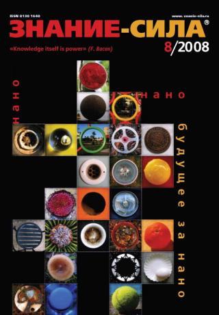 Знание-сила, 2008 № 08 (974)