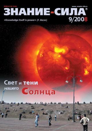Знание-сила, 2008 № 09 (975)