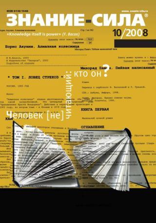 Знание-сила, 2008 № 10 (976)