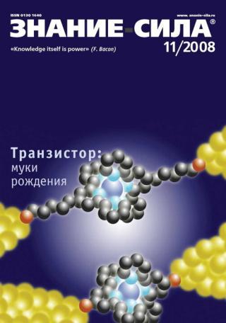 Знание-сила, 2008 № 11 (977)