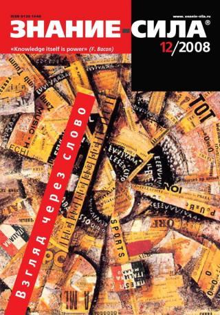 Знание-сила, 2008 № 12 (978)
