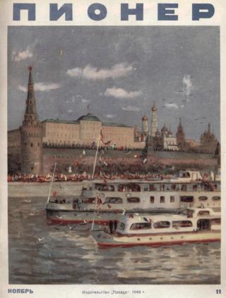 Пионер, 1949 № 11 Ноябрь