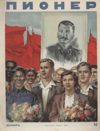 Пионер, 1949 № 12 Декабрь