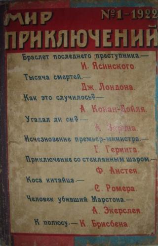 Мир приключений, 1922 № 01