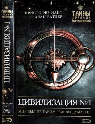 Цивилизация N° 1