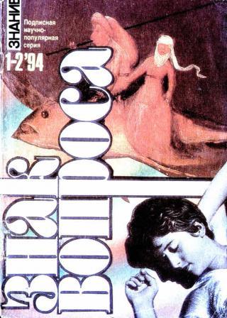 ЗНАК ВОПРОСА 1994 № 01-02
