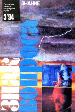 ЗНАК ВОПРОСА 1994 № 03