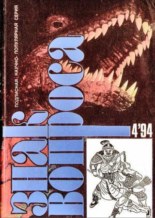 ЗНАК ВОПРОСА 1994 № 04