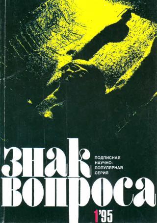 ЗНАК ВОПРОСА 1995 № 01