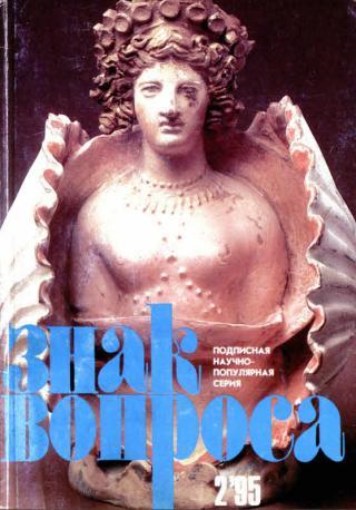 ЗНАК ВОПРОСА 1995 № 02