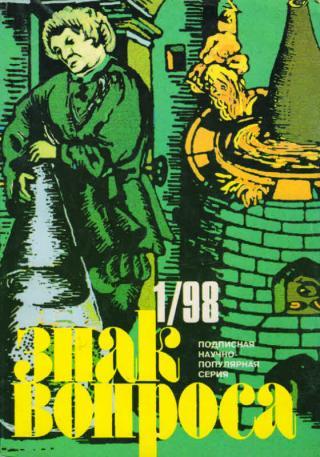 Знак Вопроса 1998 № 01