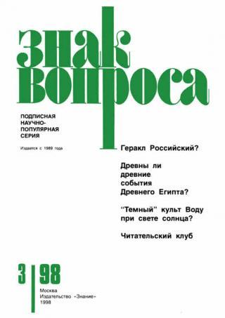 Знак Вопроса 1998 № 03