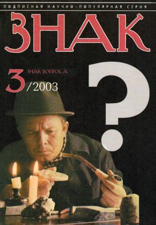 Знак Вопроса 2003 № 03