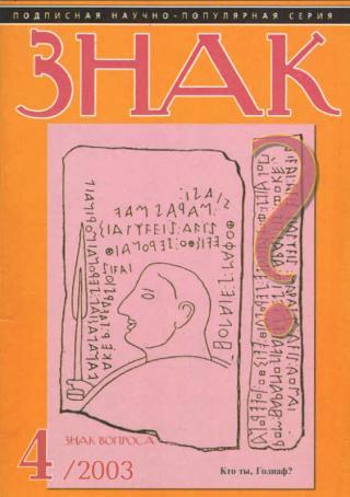 Знак Вопроса 2003 № 04