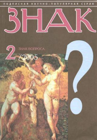 Знак Вопроса 2005 № 02
