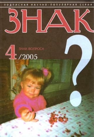Знак Вопроса 2005 № 04