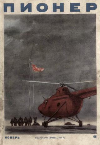 Пионер, 1954 № 11