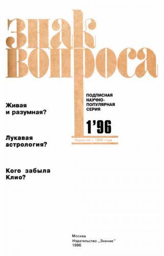 Знак Вопроса 1996 № 01