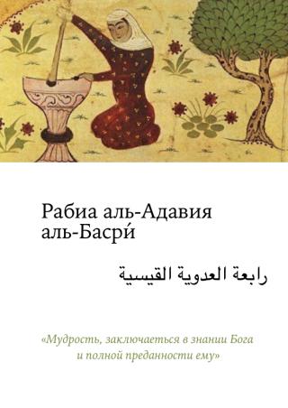 """Рабиа аль-Адавия  аль-Басри́, истории и предания по книге """"Женщины-Суфии"""""""