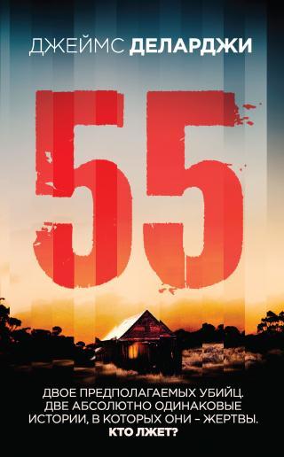 55 [litres]