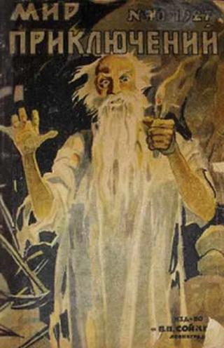 Мир приключений, 1927 № 10