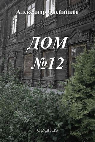 Дом №12