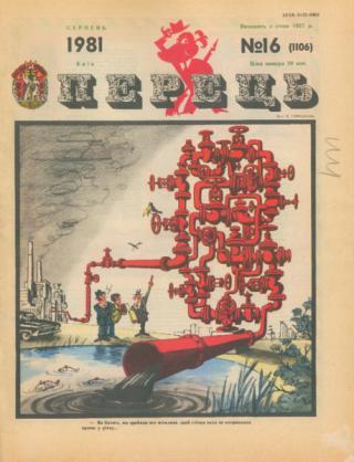 Журнал «Перець», 1981 №16