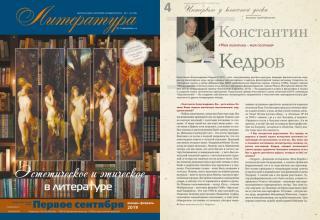 Моя политика - моя поэтика. Интервью с Константином Кедровым.